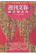 週刊文春WOMAN vol.3(2019夏号)の本
