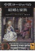 中世ヨーロッパの結婚と家族の本