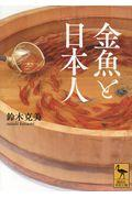 金魚と日本人の本