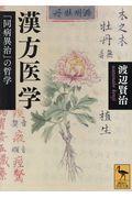 漢方医学の本