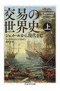 交易の世界史 上の本