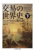 交易の世界史 下の本