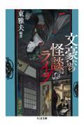 文豪たちの怪談ライブの本