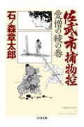 佐武と市捕物控 愛憎の綾の巻の本
