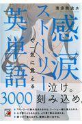 感涙ストーリーで一気に覚える英単語3000の本