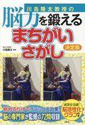 川島隆太教授の脳力を鍛えるまちがいさがしの本