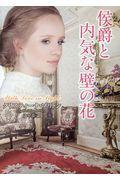 侯爵と内気な壁の花の本