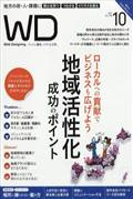 Web Designing (ウェブデザイニング) 2019年 10月号の本