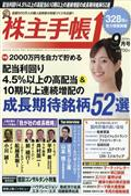 株主手帖 2019年 09月号の本