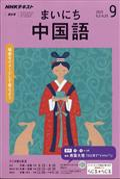 NHK ラジオ まいにち中国語 2019年 09月号の本