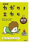 NHKカガクノミカタ 1の本