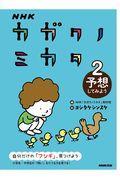 NHKカガクノミカタ 2の本