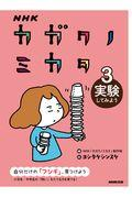 NHKカガクノミカタ 3の本