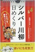 シルバー川柳日めくりの本