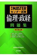 新訂第2版 完全MASTERセンター試験倫理・政経問題集の本