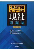 新訂第3版 完全MASTERセンター試験現社問題集の本