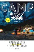 キャンプ大事典の本