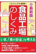 食品工場のしくみの本