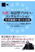 Dr.シャインの実践:対話型プロセス・コンサルテーションの本