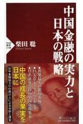 中国金融の実力と日本の戦略の本