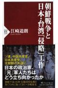 朝鮮戦争と日本・台湾「侵略」工作の本