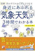 図解身近にあふれる「気象・天気」が3時間でわかる本の本