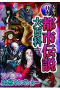 大迫力!日本の都市伝説大百科の本