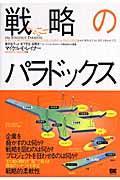 戦略のパラドックスの本