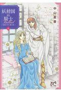 妖精国の騎士Ballad 2の本
