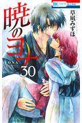 暁のヨナ 30の本