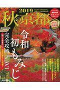 秋の京都ハンディ版 2019の本