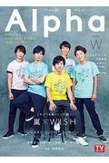TV GUIDE Alpha EPISODE Wの本