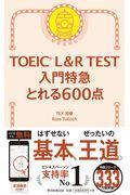 TOEIC L&R TEST入門特急とれる600点の本