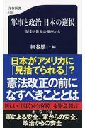 軍事と政治日本の選択の本