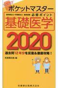 ポケットマスター理学療法士・作業療法士国家試験必修ポイント基礎医学 2020の本