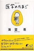 医学のたまごの本