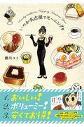 いつか名古屋でモーニングをの本