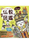 キャラ絵で学ぶ!仏教図鑑の本