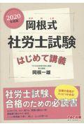 岡根式社労士試験はじめて講義 2020年度版の本
