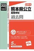 熊本県公立高等学校過去問 2020年度受験用の本