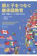 親と子をつなぐ継承語教育の本