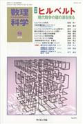 数理科学 2019年 09月号の本