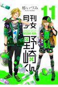 月刊少女野崎くん 11の本