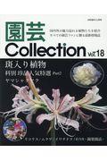 園芸Collection Vol.18の本