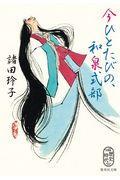 今ひとたびの、和泉式部の本