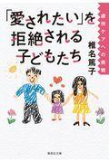 「愛されたい」を拒絶される子どもたち虐待ケアへの挑戦の本