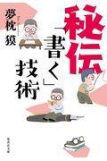 秘伝「書く」技術の本