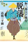 和三郎江戸修行脱藩の本