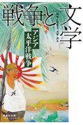 アジア太平洋戦争の本
