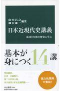 日本近現代史講義の本
